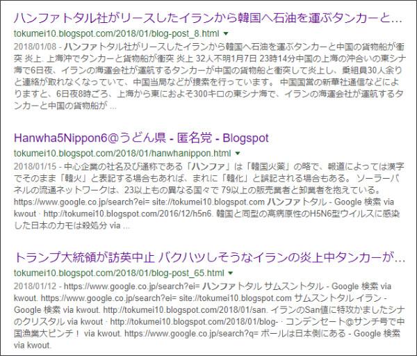https://www.google.co.jp/search?q=site://tokumei10.blogspot.com+Hanwha&source=lnt&tbs=qdr:y&sa=X&ved=0ahUKEwi6tMKu_cbZAhUrsFQKHXAvAD0QpwUIHw&biw=1103&bih=830
