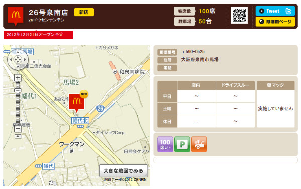 http://www.mcdonalds.co.jp/shop/map/map.php?strcode=27763