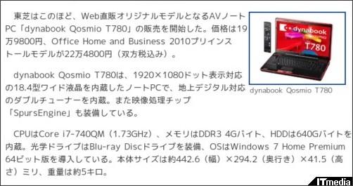 http://plusd.itmedia.co.jp/pcuser/articles/1010/14/news021.html