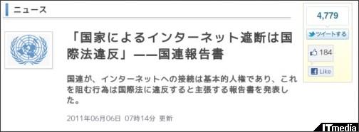 http://www.itmedia.co.jp/news/articles/1106/06/news020.html