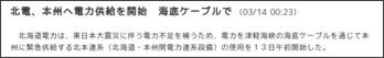http://www.hokkaido-np.co.jp/news/donai/277794.html