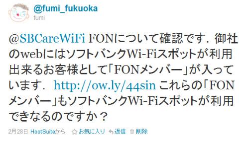 http://twitter.com/#!/fumi_fukuoka/status/42050561071267840