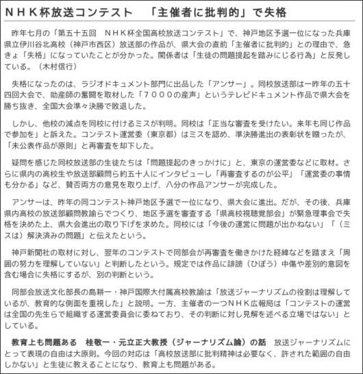 http://www.kobe-np.co.jp/news/shakai/0001863705.shtml