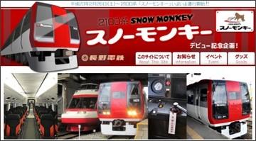 http://www.nagaden-net.co.jp/snowmonkey2100/