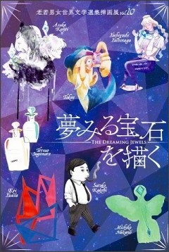 http://gallery-dazzle.com/exhibitions/files/4168d9aa2ed0a0cc699895f70b93932e-242x360.jpg