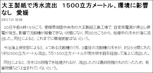 http://sankei.jp.msn.com/region/news/120721/ehm12072102060001-n1.htm