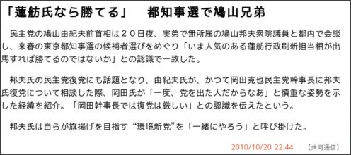 http://www.47news.jp/CN/201010/CN2010102001001071.html