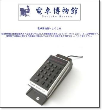 http://www.dentaku-museum.com/