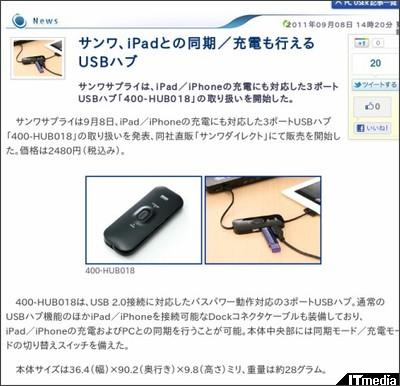 http://plusd.itmedia.co.jp/pcuser/articles/1109/08/news050.html