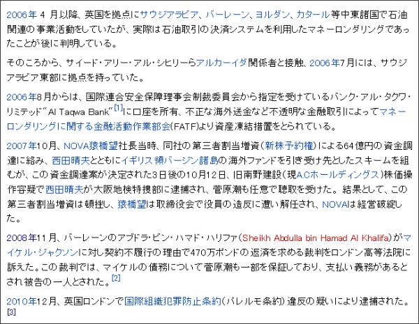 http://ja.wikipedia.org/wiki/%E8%8F%85%E5%8E%9F%E6%BD%AE