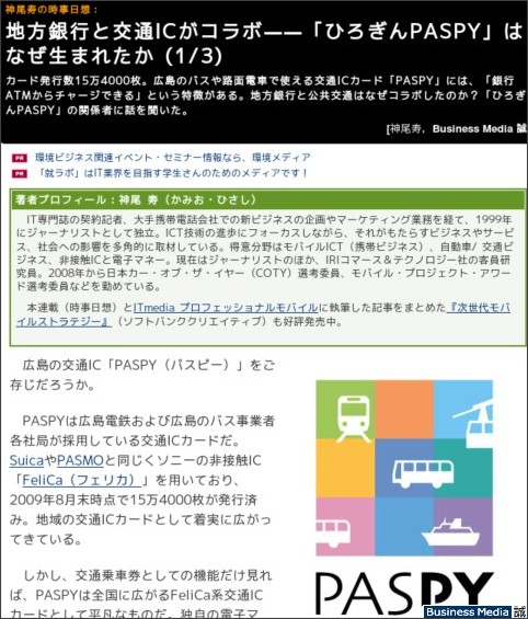 http://bizmakoto.jp/makoto/articles/0911/04/news036.html