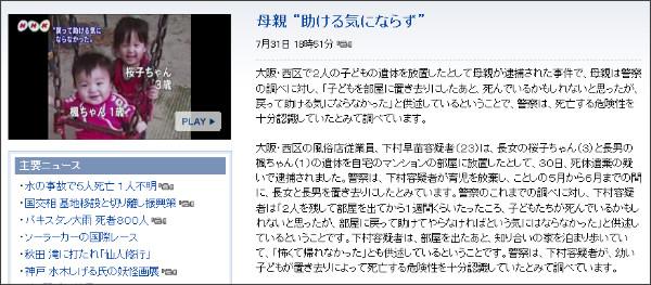 http://www.nhk.or.jp/news/html/20100731/t10013088101000.html