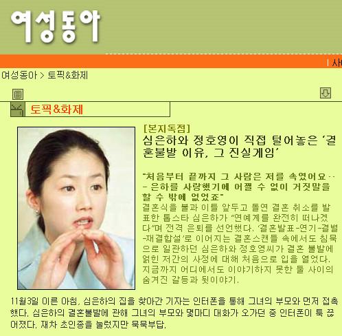 http://www.donga.com/docs/magazine/woman_donga/200112/topic01.html