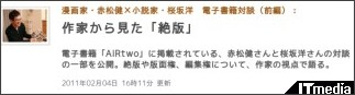 http://www.itmedia.co.jp/news/articles/1102/04/news074.html