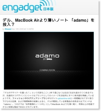 http://japanese.engadget.com/2008/12/18/macbook-air-adamo/