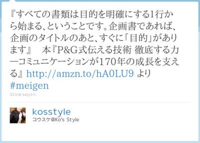 http://twitter.com/kosstyle/status/30464054053048320