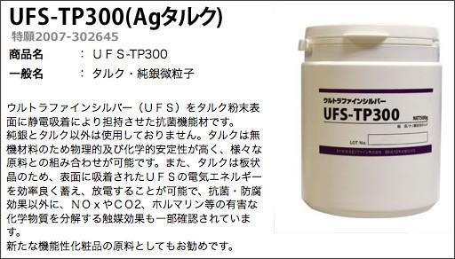 http://ufs-tec.com/products_02.html