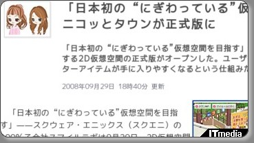 http://www.itmedia.co.jp/news/articles/0809/29/news100.html