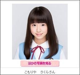 http://beamie.jp/t/sakura_komoriya.html