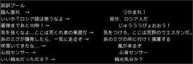 http://www15.atwiki.jp/modernwarfare2/?page=%E6%97%A5%E6%9C%AC%E8%AA%9E%E7%89%88%E8%AA%A4%E8%A8%B3