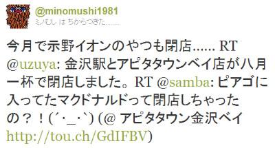 http://twitter.com/#!/minomushi1981/status/29564515094
