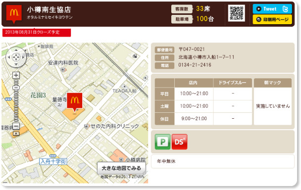 http://www.mcdonalds.co.jp/shop/map/map.php?strcode=01525
