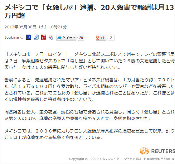 http://www.newsweekjapan.jp/headlines/world/2012/05/72325.php