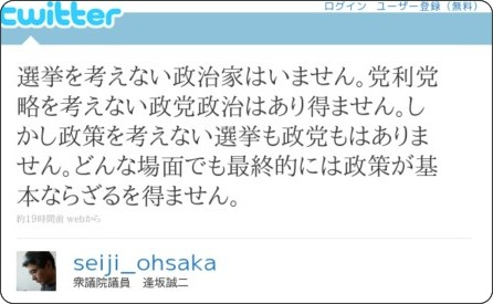 http://twitter.com/seiji_ohsaka/status/16298805598