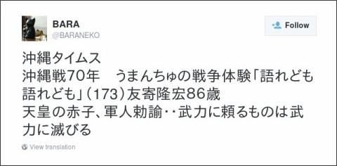https://twitter.com/BARANEKO/status/650499369184006144