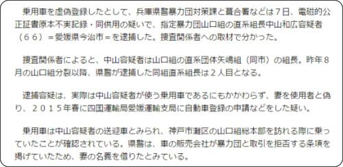 http://www.kobe-np.co.jp/news/jiken/201601/0008702523.shtml