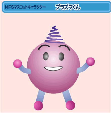 http://www.nifs.ac.jp/plasma_kun.html