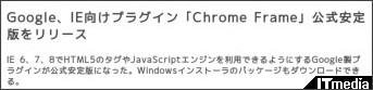 http://www.itmedia.co.jp/news/articles/1009/24/news020.html