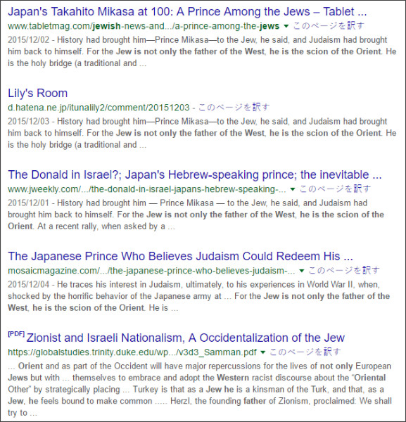 https://www.google.co.jp/#q=Jew+is+not+only+the+father+of+the+West%2C+he+is+the+scion+of+the+Orient