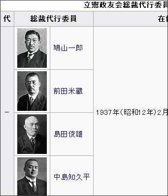 https://ja.wikipedia.org/wiki/%E7%AB%8B%E6%86%B2%E6%94%BF%E5%8F%8B%E4%BC%9A