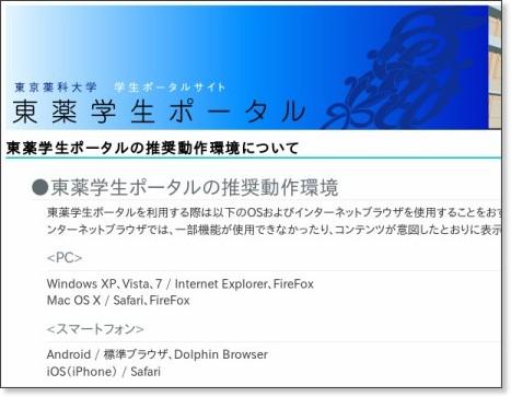 http://tupls-portal.toyaku.ac.jp/portal/requirement.html