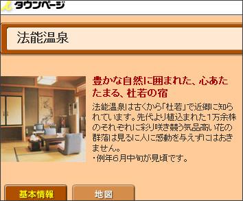 http://nttbj.itp.ne.jp/0554432094/index.html