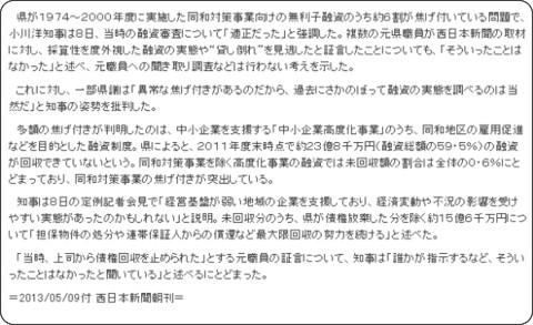 http://www.nishinippon.co.jp/nnp/item/362546