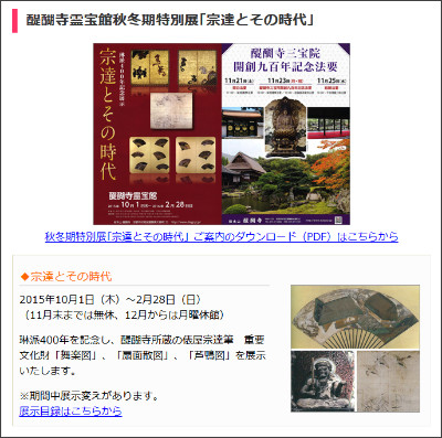 https://www.daigoji.or.jp/fun/reihokan/index.html