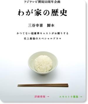 http://www.fujitv.co.jp/wagaya/