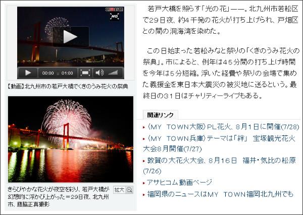 http://www.asahi.com/national/update/0730/SEB201107290068.html