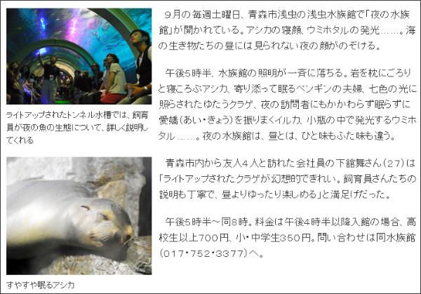 http://mytown.asahi.com/aomori/news.php?k_id=02000001109140003