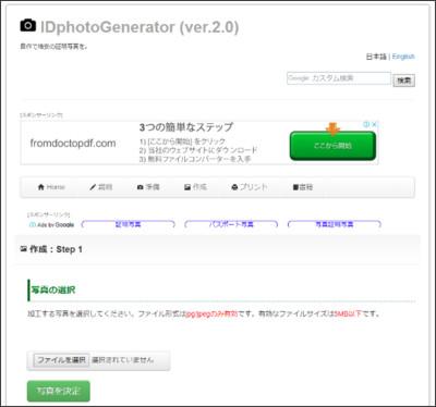 http://shoumeishashin.strud.net/generate.html