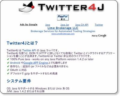 http://twitter4j.org/ja/index.html