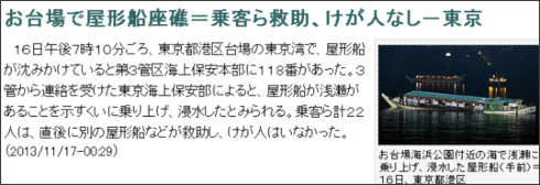 http://www.jiji.com/jc/zc?k=201311/2013111600311
