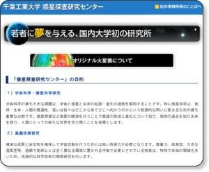 http://wwwlib.cc.it-chiba.ac.jp/topics/planet/