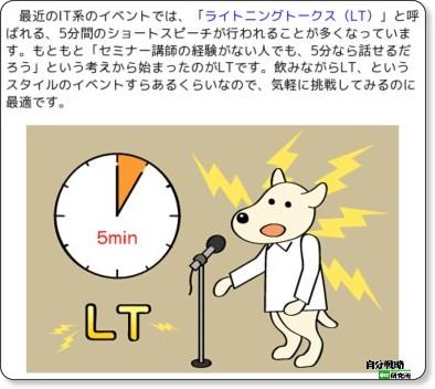 http://jibun.atmarkit.co.jp/lcom01/special/fivett/tt03.html