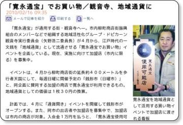 http://www.shikoku-np.co.jp/kagawa_news/locality/article.aspx?id=20100216000097