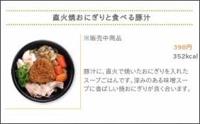http://www.circleksunkus.jp/wakuwaku/soup/