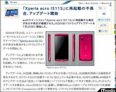 http://plusd.itmedia.co.jp/mobile/articles/1107/26/news033.html