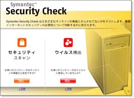 http://security.symantec.com/sscv6/home.asp?langid=jp&venid=sym&plfid=23&pkj=FVRVWHFHMFNZMBBXLKU